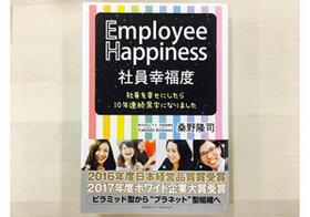 10年連続黒字の会社が実践する、「EH(社員幸福度)」重視の会社の作り方