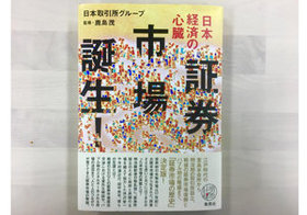 なぜ「兜町」は日本経済の中心になったのか? 貴重な資料で振り返る日本経済史