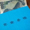 老後、国民年金は月13万円…老後の収入を増やす方法、年金受給額4割増も