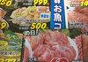 日本の食、中国輸入依存の怖い実態…輸入品検査、全体のたった8%