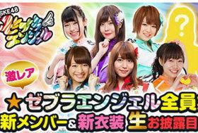 「SKE48」応援パチンコメーカー2018年「主役」に!? 「一撃3000発」もあり得る超爆裂マシンも登場!!