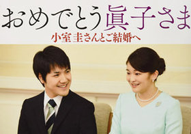 眞子さまとの婚約から続く、小室圭さんへの熱心なストーキング