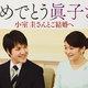 小室圭さん「3年間の留学」で眞子さまとの結婚予定はどうなるか
