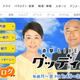 安藤優子、北村弁護士発言「制止」が物議…佐川氏批判の福山哲郎議員を批判の途中で