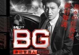 『BG』はどこまでリアル?主人公の設定、警護の流れ、「誤差なし」…