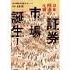 帝国ホテル、アサヒビール…なぜ渋沢栄一は「日本最大の起業家」になれたのか?