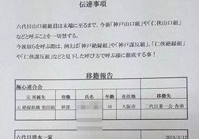 神戸山口組・山健組傘下の実力派若頭が釈放、任侠山口組では武闘派若頭に無罪判決…その裏で出回った怪文書を分析
