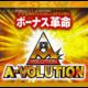 パチスロ『ミリオンゴッド』生みの親「新システム」を爆誕!! 超攻撃型スペック「A-VOLUTION」を徹底追求!!