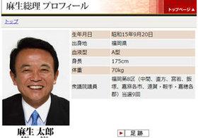福田元次官セクハラ疑惑 麻生氏をはじめとした議員らのセクハラ被害者の気持ちを踏みにじる問題発言の数々