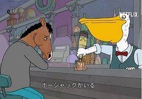 主人公は落ちぶれた馬。Netflix『ボージャック・ホースマン』の魅力は、人間臭さを「正義と悪」で切り分けないこと