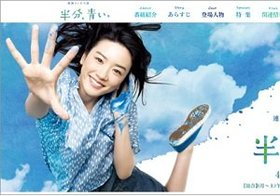 朝ドラ『半分、青い。』脚本の北川悦吏子はずっと「障害者と恋」を描いていた