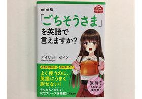 """和遥キナさんの書き下ろしイラスト起用で""""英会話フレーズ集""""が話題に"""