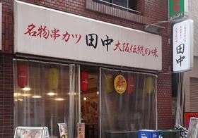 「高収益企業」串カツ田中、常時ドリンク半額の店舗で、そのスゴさの秘密を発見!