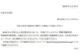 中国出身「王」氏が開業の田端プリンスホテルに、本家プリンスホテルが名称差止通告