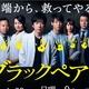『ブラックペアン』加藤綾子の「お遊戯会」レベルの演技が二宮&竹内の迫真シーンぶち壊し