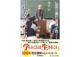 「国語力」とは「生活力」…本を深く読むことが大切である理由とは?