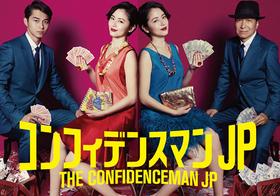 『コンフィデンスマン』最終回直前で視聴率爆増!欠点ゼロで完璧、ドラマ史に残る屈指の傑作