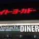 イトーヨーカドー大井町店の食品売り場が大変貌…駅周辺「食の過剰供給」の懸念
