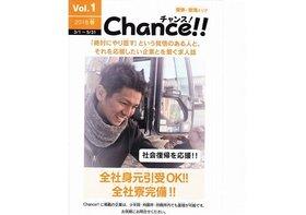 「採用できない罪状」も記載…犯罪歴ある人向け求人誌「Chance!!」創刊で社会変革
