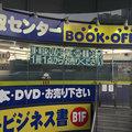「安値で買い叩く」ブックオフ、経営危機に…「ヤフオクのほうが高く売れる」浸透で店に行く意味消失