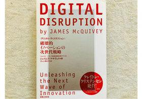 最速でイノベーションを起こす人材が「売れる」よりも大事にしていること