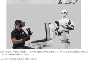 au発表会のロボット、「殺戮専用ペッパーみたい」「不気味過ぎてマジ怖い」とネット騒然