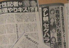 テレビ朝日の社内アンケートで浮き彫りになったマスコミのセクハラ体質