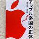 アップルと日本のモノづくり企業の関係性に見る「大口顧客依存」の怖さ