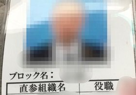 六代目山口組総本部のガレージ当番をさせたとして、直参組長が逮捕……どんな罪に当たるのか?