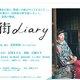 広瀬すずが『海街diary』に出演した5年前から20歳を迎える現在までの間に遂げた成長