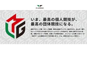 麻雀『Mリーグ』に電通、テレ朝、コナミ、博報堂、セガサミー......川淵三郎氏『Jリーグ』創設に匹敵する業界革命へ、超一流企業続々