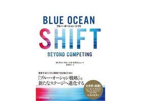 『ブルー・オーシャン・シフト』は読むだけ無駄? 一作目の「成功企業」は惨憺たる有様