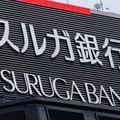 一大不正融資発覚のスルガ銀行、岡野会長の報酬2億円…株主総会直後に公表、問われる倫理
