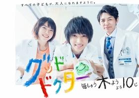 『グッド・ドクター』新堂と瀬戸先生の「恋の予感」にネット悶絶…最終回目前でロス続出