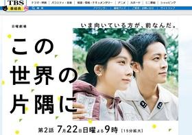 『この世界の片隅に』松本穂香と村上虹郎の官能シーンに日本中が号泣…第5話が神回