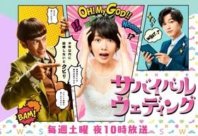『サバイバル・ウェディング』吉沢亮に癒やされる女性視聴者続出…「さやか」呼び捨てに悶絶