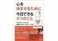 心を休ませる「マイクロ・レジリエンス」実践編(3)