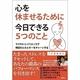 心を休ませる「マイクロ・レジリエンス」実践編(1)