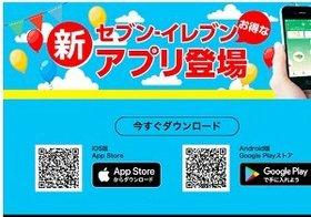 セブン-イレブンの新「公式アプリ」 その使い勝手は?