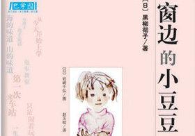 中国で売れ続ける黒柳徹子『窓ぎわのトットちゃん』 背景には成績至上主義と児童の自殺頻発も