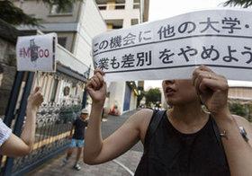 東京医科大の不正入試「女性差別以外の何者でもない」 内部調査委員会が記者会見