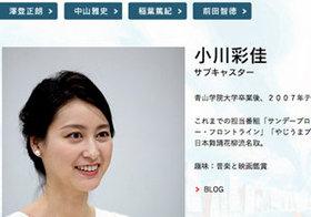 小川彩佳アナ『報道ステーション』降板の唖然とする理由。テレビ朝日の矜持はどこへ?