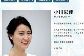 小川彩佳アナの『報道ステーション』卒業が意味するテレビ朝日の変革
