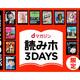 人気雑誌200誌が3日間限定で、無料で読み放題! 「dマガジン 読みホ3DAYS」開催のお知らせ