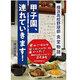 名門・横浜高校野球部を「食」で支えた元寮母が明かす、意外な「人気メニュー」とは?