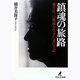 『ONE PIECE』作者の一言で記憶に甦った、横井庄一さんら帰還兵のその後