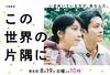 『この世界の片隅に』が「希少価値の高いドラマ」である理由…なぜ視聴者は深く感情移入?