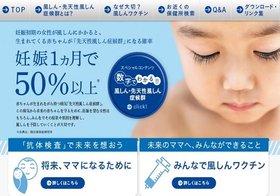 なぜ東京の30~50代男性の間で風疹が大流行?妊娠中だと胎児に心疾患や難聴の恐れ