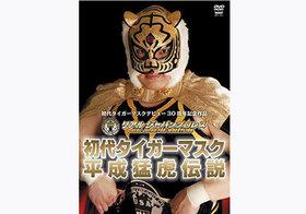あなたはどの世代?  覆面レスラー「タイガーマスク」初代~四代目まで、禁断の正体に迫る!