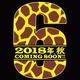 パチスロ「サミー・6号機」で『獣王』『北斗』登場も!? 「新時代到来!!」期待感MAXの「謎の画像」が話題!!